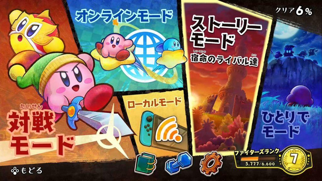HAL Kirby Fighers 2 UI Lab